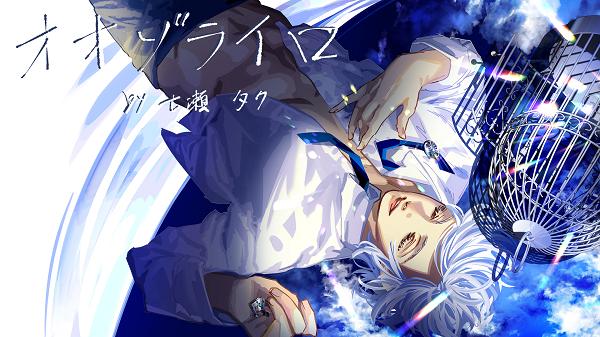 『七瀬大空』オリジナルソング「オオゾライロ」