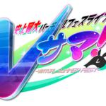 史上最大規模のVTuberライブイベント「Vサマ!」が開催決定!MCは『YuNi』&『ミライアカリ』