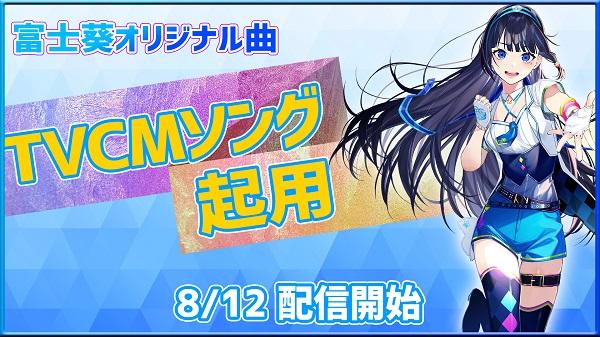 『富士葵』の新曲「オーバーライン」TVCM起用