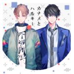 幼馴染VTuberユニット『カナメとハルキー』新たなグッズ「アクリルスタンド」の予約受付開始!
