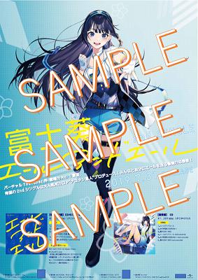 タワレコ「富士葵」イベントポスター