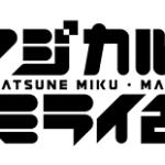 元祖バーチャルアイドル『初音ミク』マジカルミライ2019潜入レポート!