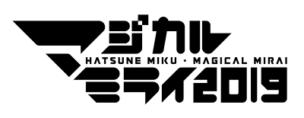 マジカルミライ2019ロゴ