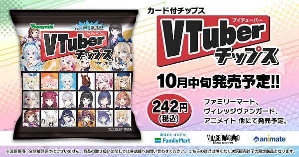VTuberチップス