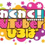 VTuberファンイベント『わくわく!VTuberひろば』が2日間に渡り開催!