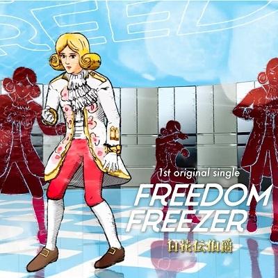 FREEDOM FREEZER