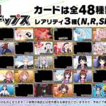 「ミライアカリ」や「ときのそら」など16名が参加する『VTuberチップス』発売決定!!