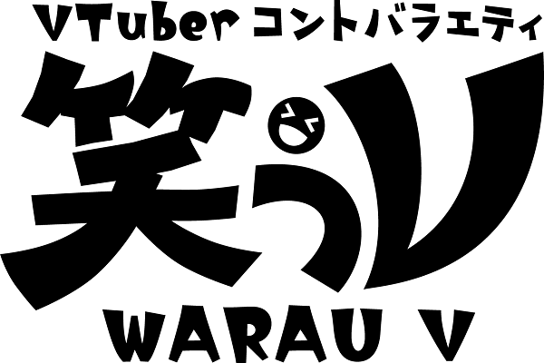「VTuberコントバラエティ 笑うV」