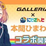 ゲーミングPC「GALLERIA」と「にじさんじ」VTuberたちがコラボレーション!『本間ひまわり』など合計4人