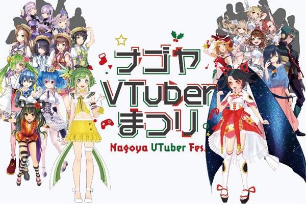 ナゴヤVTuberまつりVol2