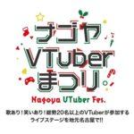 『ナゴヤVTuberまつり』第二回を開催したい!クラウドファウンディングのカウントダウン開始!