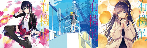 『富士葵』の初のアルバムジャケット