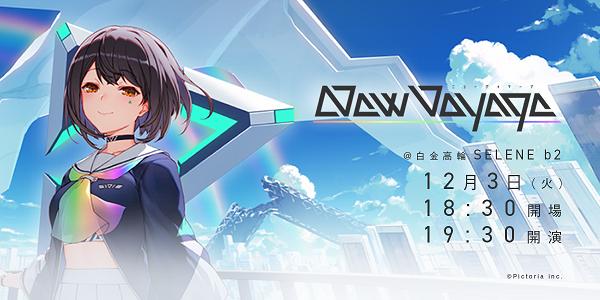 『斗和キセキ』初ライブライブ「New Voyage」
