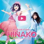 「いい部屋ネット」のCMで人気の『桜井日奈子』が岡山市公式VTuberとしてデビュー!!
