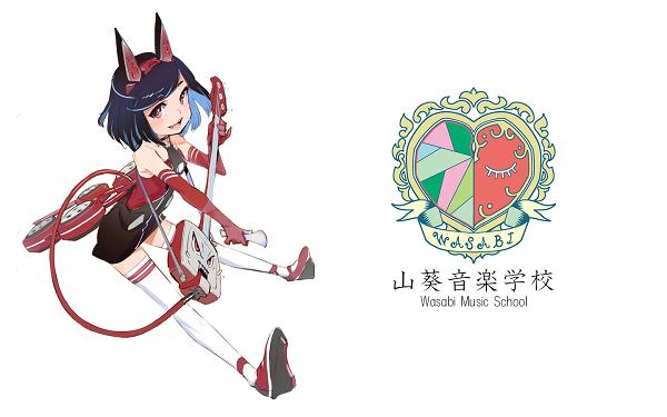 バーチャル山葵音楽学校プロジェクト