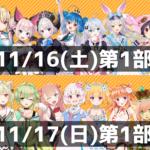 VTuberと触れ合うイベント『わくわく!VTuberひろば Vol.2』が11月16日と17日に開催!!