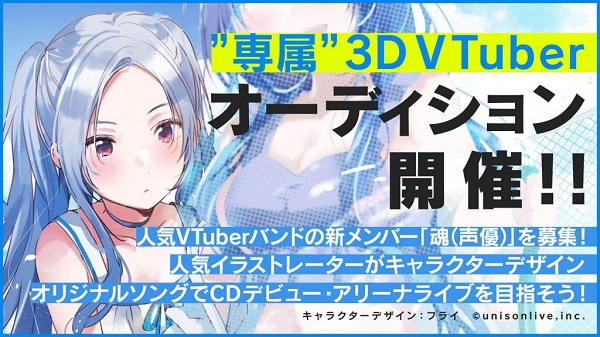 「ウタゴエ放送部♪」新キャラクターオーディション