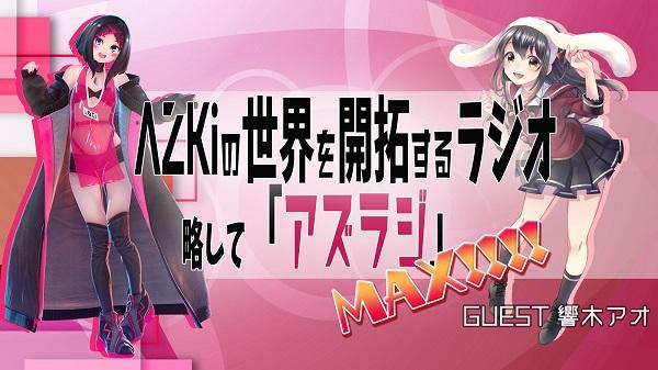 「アズラジ」MAX!!!!出演