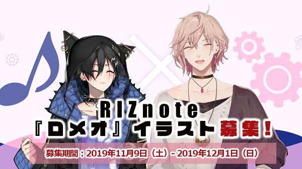 『RIZnote』最新MV「ロメオ」のイラストを募集