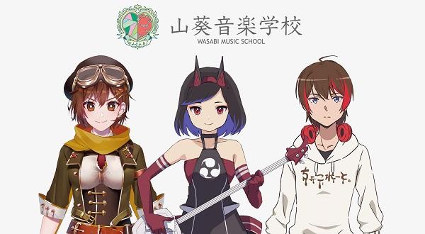 バーチャル⼭葵⾳楽学校プロジェクト