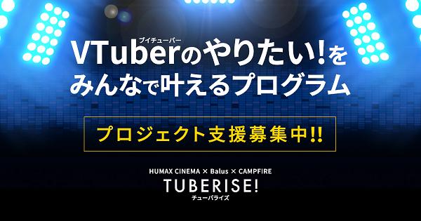 TUBERISE!