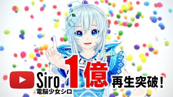 『電脳少女シロ』1億再生達成