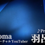 VTuber『羽呂真(パロマ)』が「Paloma & Torika」チャンネルでデビュー決定!