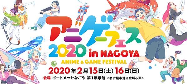 アニメ・ゲーム フェス NAGOYA2020