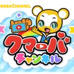 子供向けアニメチャンネル『クマーバチャンネル』第二弾の配信を開始!!