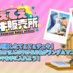VTuberプロダクションBitStar開催の「わくわく!VTuberひろば 」がスペシャルバージョンで開催決定!!