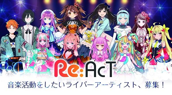 「Re:AcT」新人オーディション