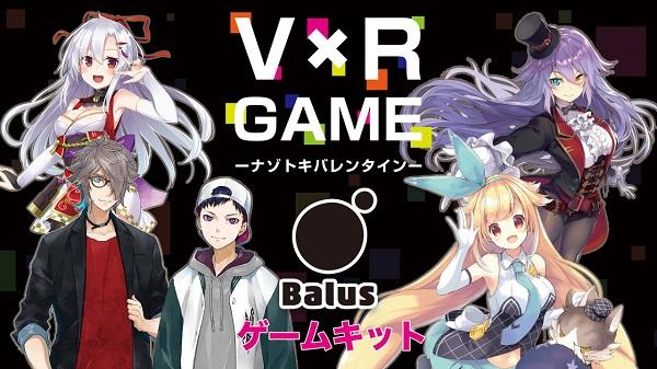 V×R GAME ーナゾトキバレンタインー