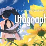 VRコミュニケーションアプリ「Utograph」でVTuber『斗和キセキ』のチェキ撮影会を開催!