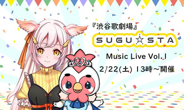「渋谷歌劇場SUGU☆STA」初ライブ