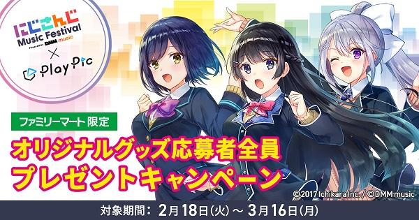 「PlayPic」×「にじさんじ」コラボキャンペーン