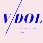 VTuberアイドルグループ「ブイドル!」に第1期生『恋綿あめり』が加入!!