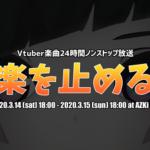 VTuber『AZKi』が24時間MVノンストップ放送企画「音楽を止めるな」を実施決定!