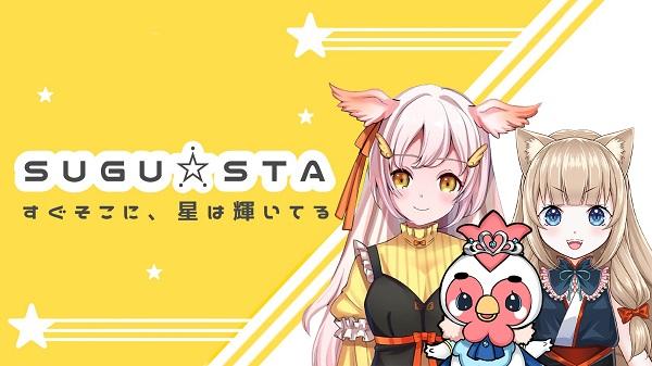 「SUGU☆STAプロジェクト」狛猫ちゃちゃ
