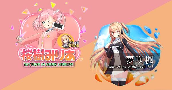 ゲーム部プロジェクト『桜樹みりあ』と『夢咲楓』