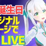 VTuber『ヒヅキミウ』自社ステージで初の3Dライブを実施!!