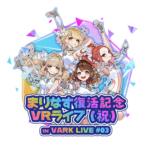 VTuberライブ「VARK LIVE!」第2弾は『まりなす(仮)』など3組が開催決定!!