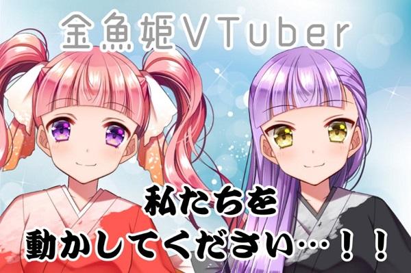 金魚姫Vtuber『ゆぴろぴ』を2D化