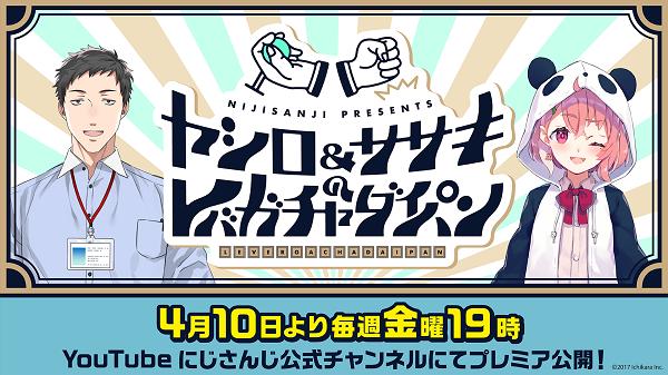 「ヤシロ&ササキのレバガチャダイパン」開始