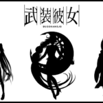 ゲーマー女子VTuberユニット『武装彼女』が新メンバー3名の募集を開始!