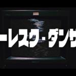 新たなVTuberプロジェクトが「THEe」始動!ミュージックビデオ「バーレスク・ダンサー」を公開