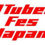 「ニコニコネット超会議2020」で開催予定の「VTuber Fes Japan」の延期が決定
