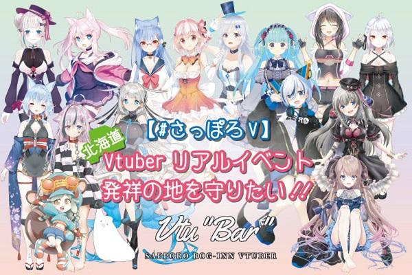北海道Vtuberリアルイベント発祥の地を守りたい!!