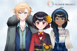 FLOWERプロジェクト