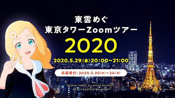 東京タワー Zoomツアー