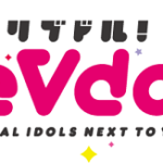 VTuberアイドルグループ『リブドル!』アイドル超特訓投票イベントを開始を発表!